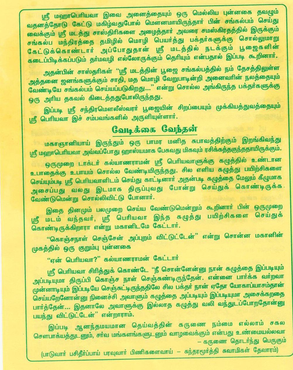 Why Periyavas do Chandramouleeswarar Puja? – Sage of Kanchi