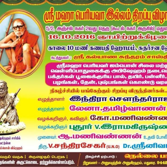 Madurai Periyava Gruham.jpg