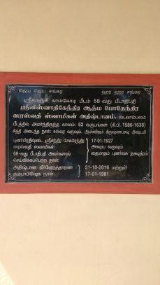 vadavambalam6