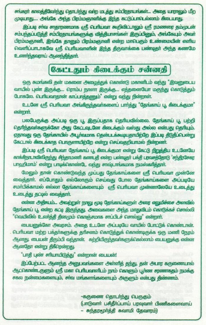 periyava-mahimai-2008-june-4