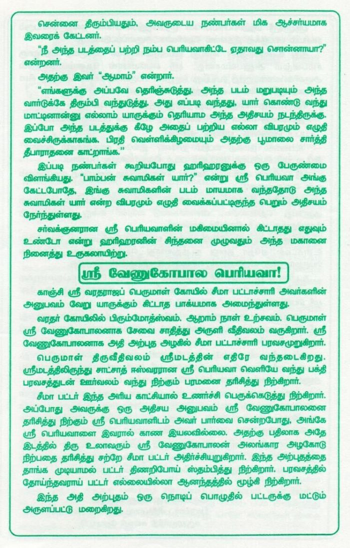periyava-mahimai-july-14-2008-3