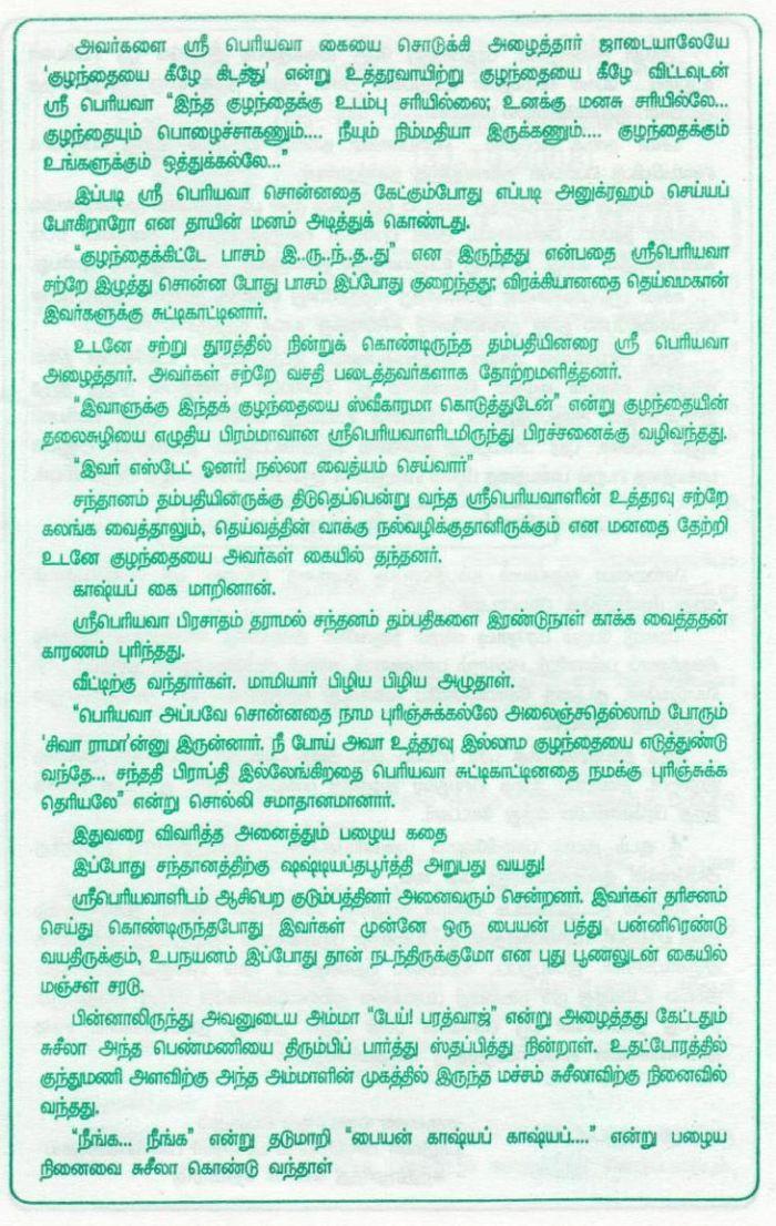 periyava-mahimai-2008-october-31-2008-3
