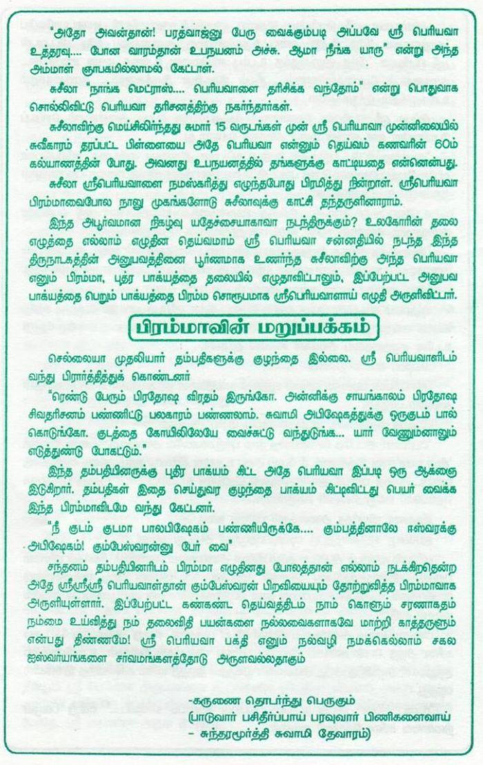periyava-mahimai-2008-october-31-2008-4