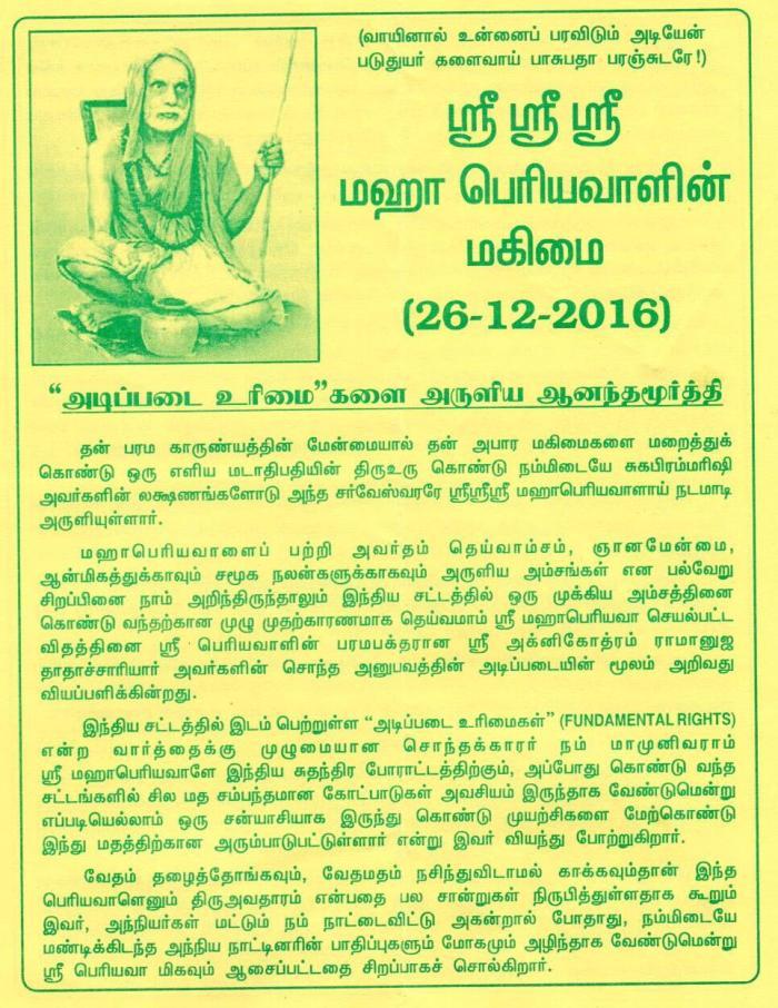 periyava-mahimai-dec-2016-1