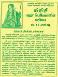 periyava-mahimai-nov-2016-1