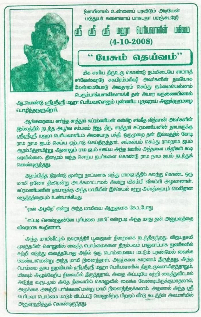 periyava-mahimai-oct-2008-1