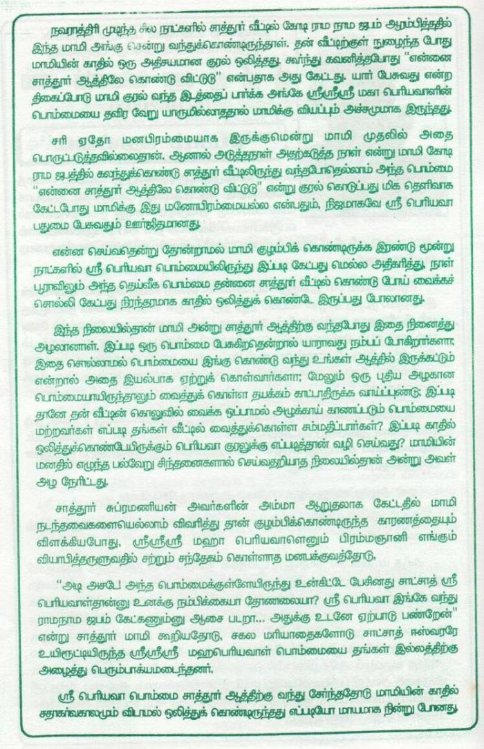 periyava-mahimai-oct-2008-2