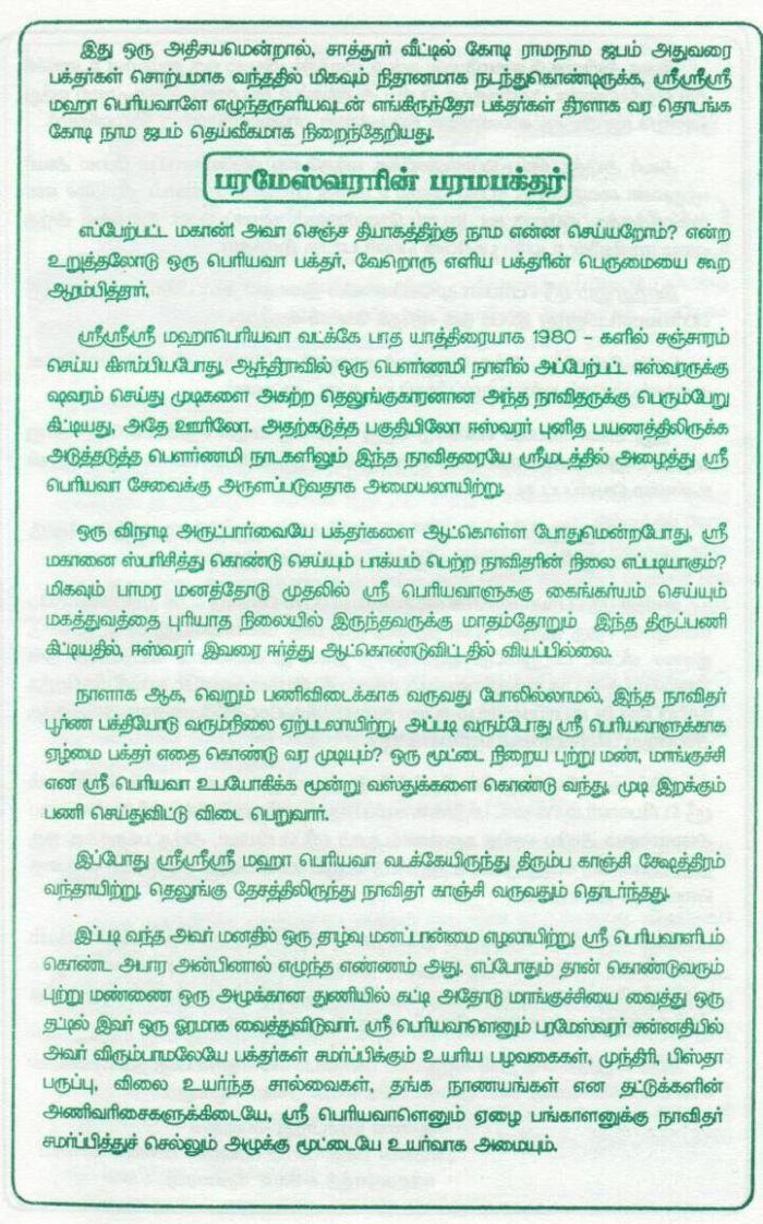 periyava-mahimai-oct-2008-3
