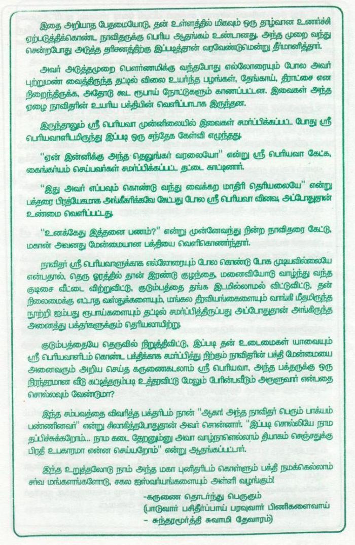 periyava-mahimai-oct-2008-4