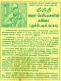 periyava-mahimai-oct-2016-1