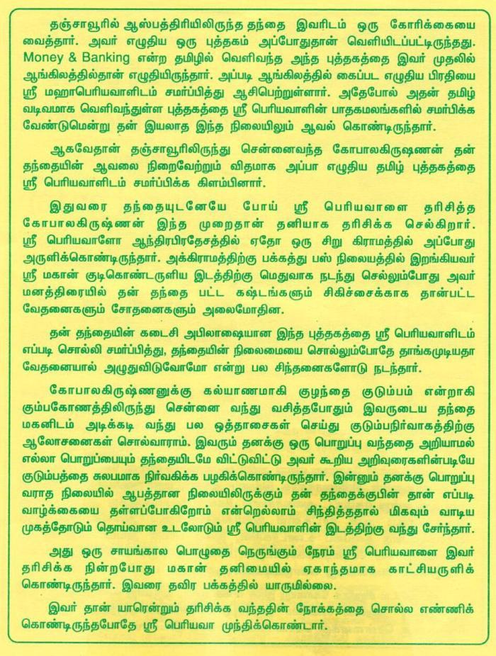 periyava-mahimai-oct-2016-2