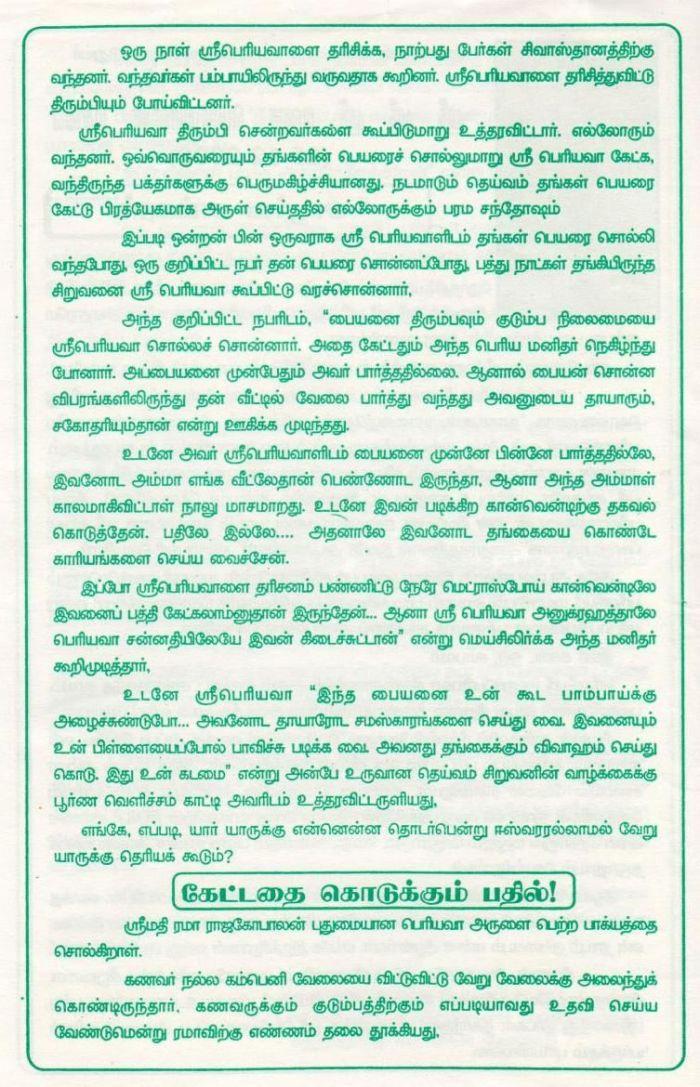 periyava-mahimai-2008-december-2