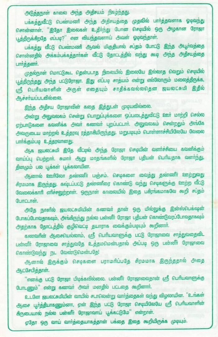 sri-periyava-mahimai-nov-28-2008-2
