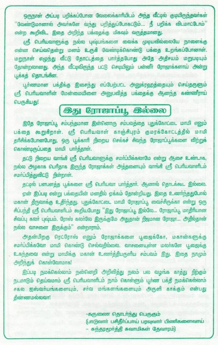 sri-periyava-mahimai-nov-28-2008-4