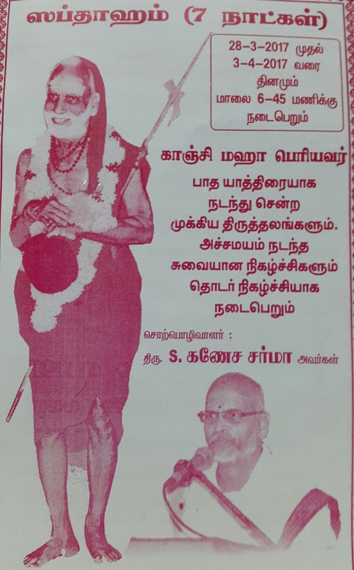 GS-sapthaham.jpg