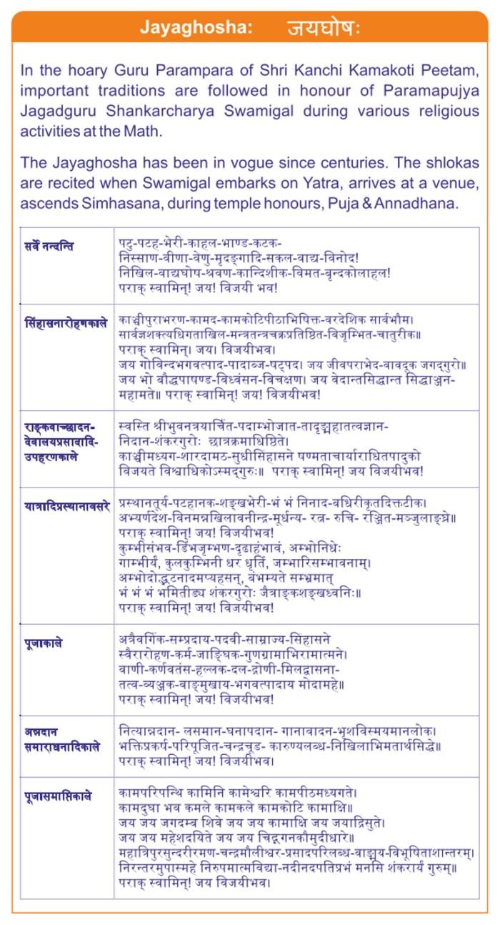 Kanchi jayaghosha.jpg