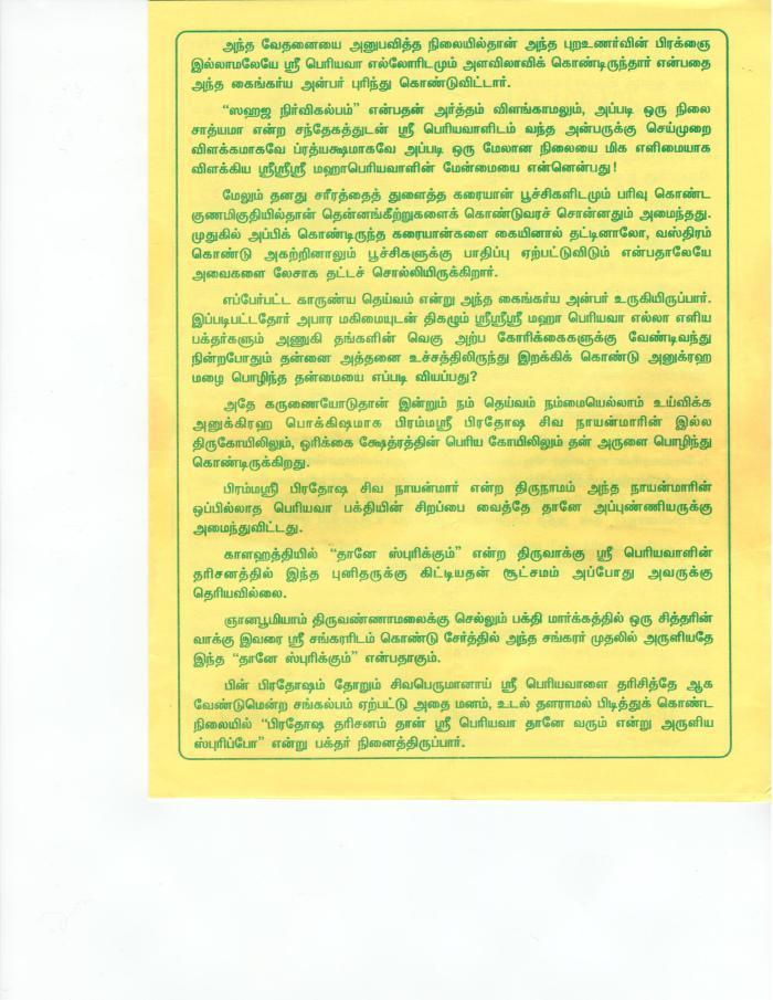 periyava-mahimai-may-2016-3