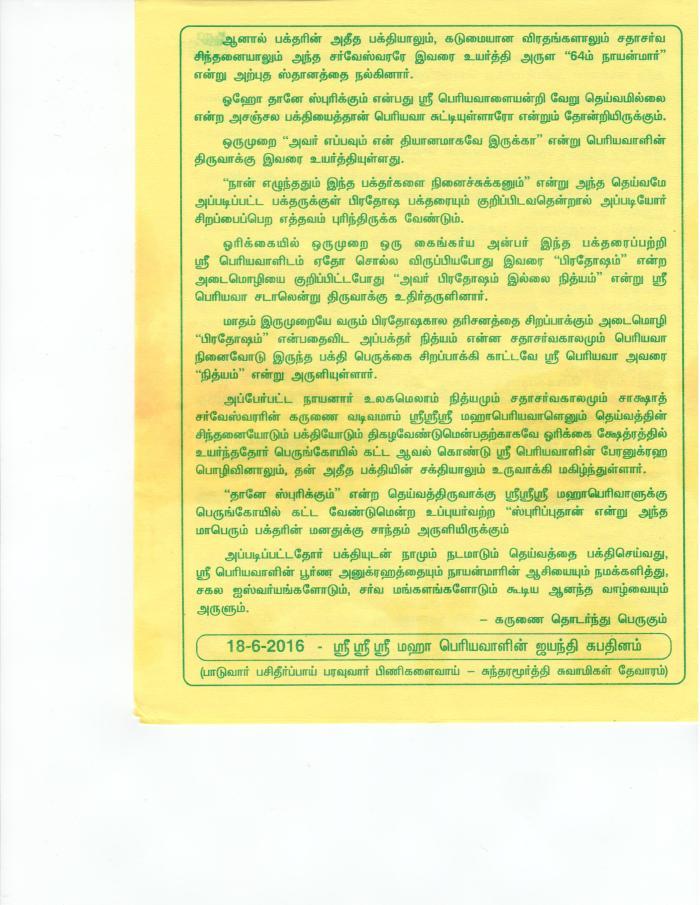 periyava-mahimai-may-2016-4