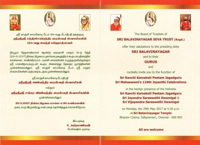 Mahaperiyava_Jayanthi2