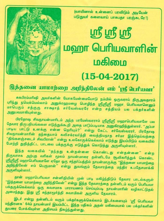 Periyava Newsletter Apr 2017-1.jpg