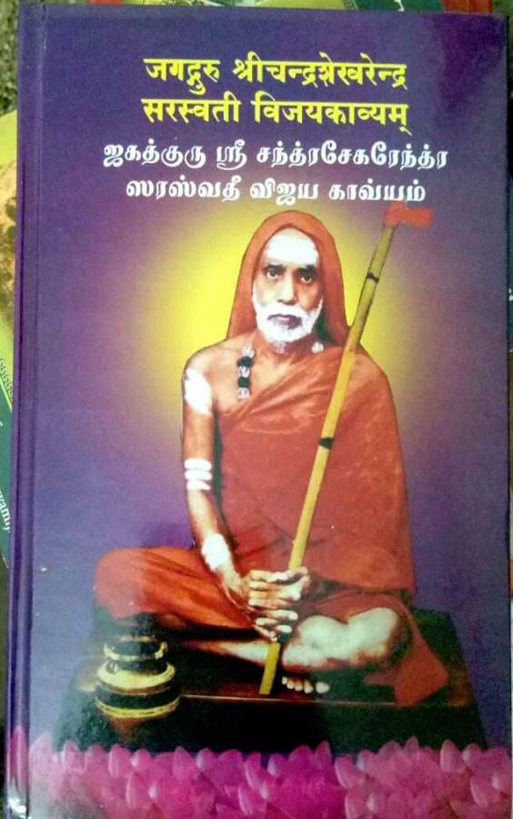 Sanskrit Book Ganapathy Subramanian Sundaram
