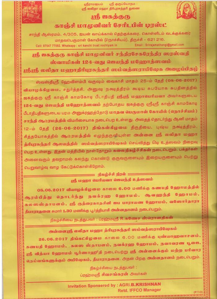 shri. maha periyava jeyanthi invitation 001