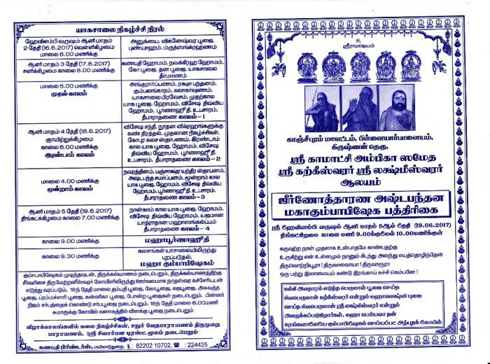 Laksmiswarar Invitation2