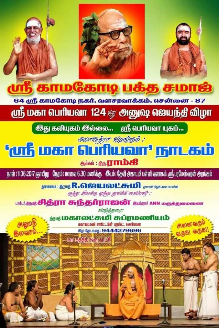 Mahaperiyava-drama.jpg