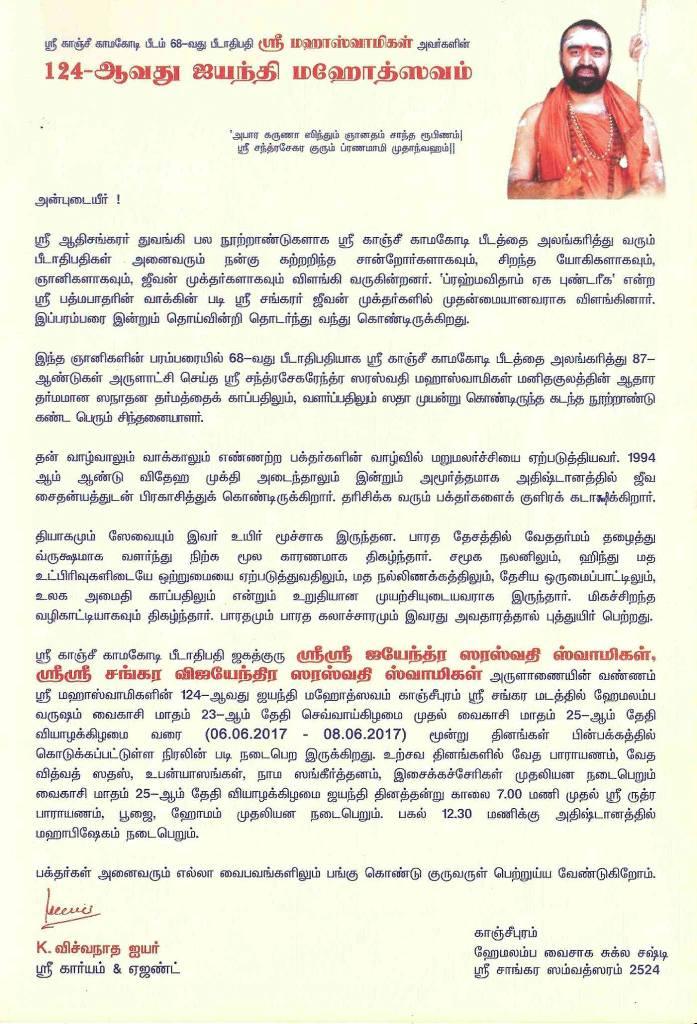MahaswamigalJayanthi (4)