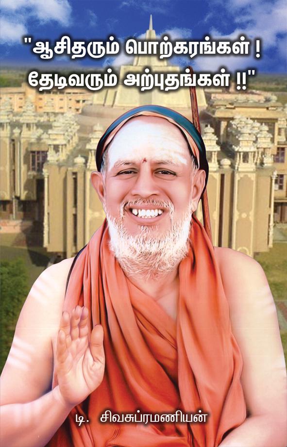 AASI-THARUM-PORKARANKAL-Tamil.jpg
