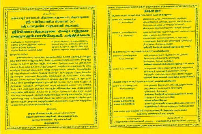 Thirupazhanam1