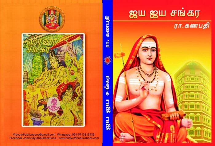 Adi Sankara Book Cover.jpg