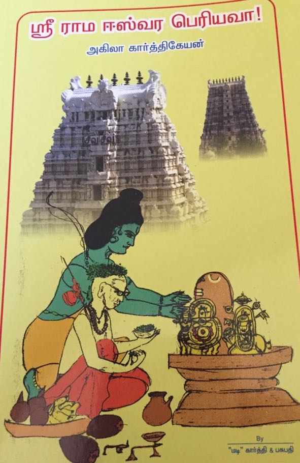 Rama-Iswara-Periyava