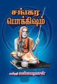 periyava-book-kannadasan