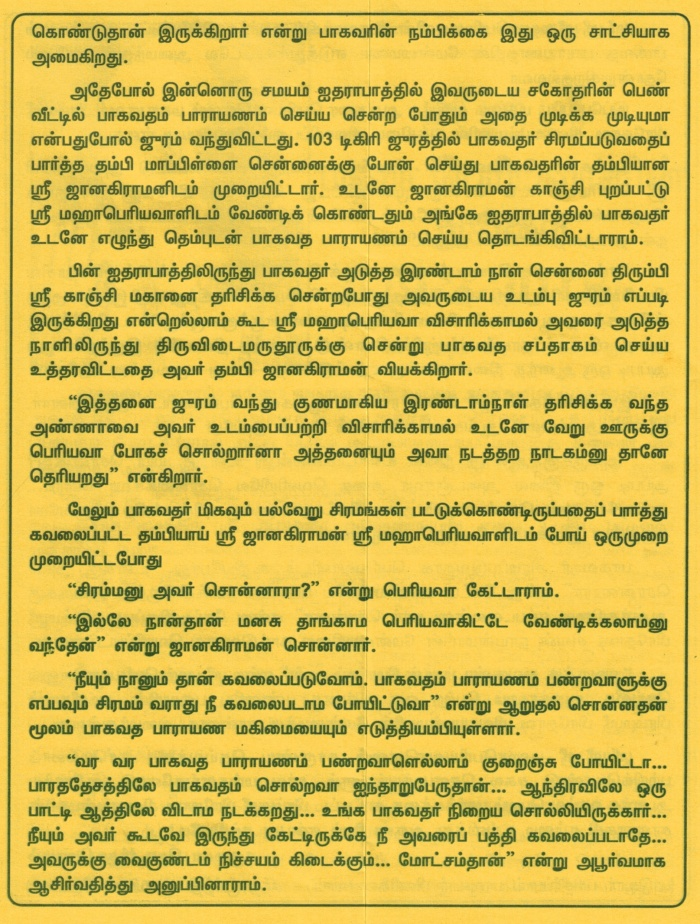 Periyava-mahimai-feb18-3