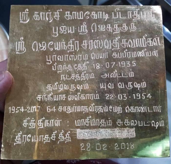 Pudhu-periyava-details.jpg