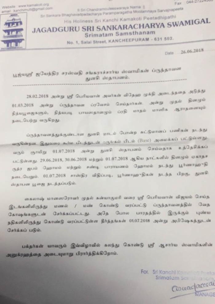 JP-Brindavanam-Letter.jpg