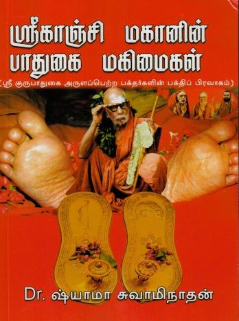 Padhuka-mahimaigal-book-cover