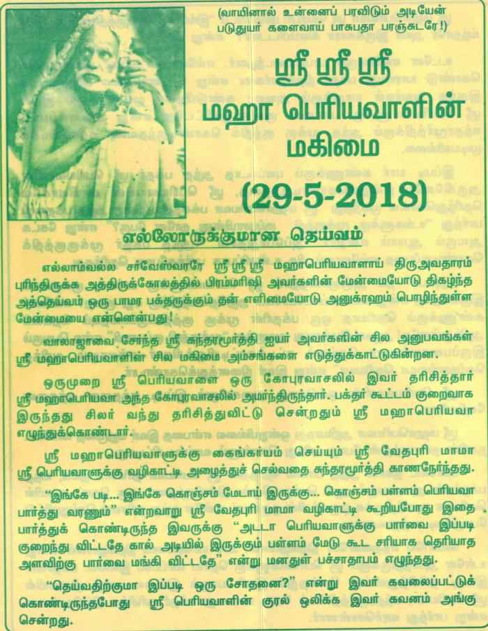 Periyava-mahimai-May-2018-2-1.