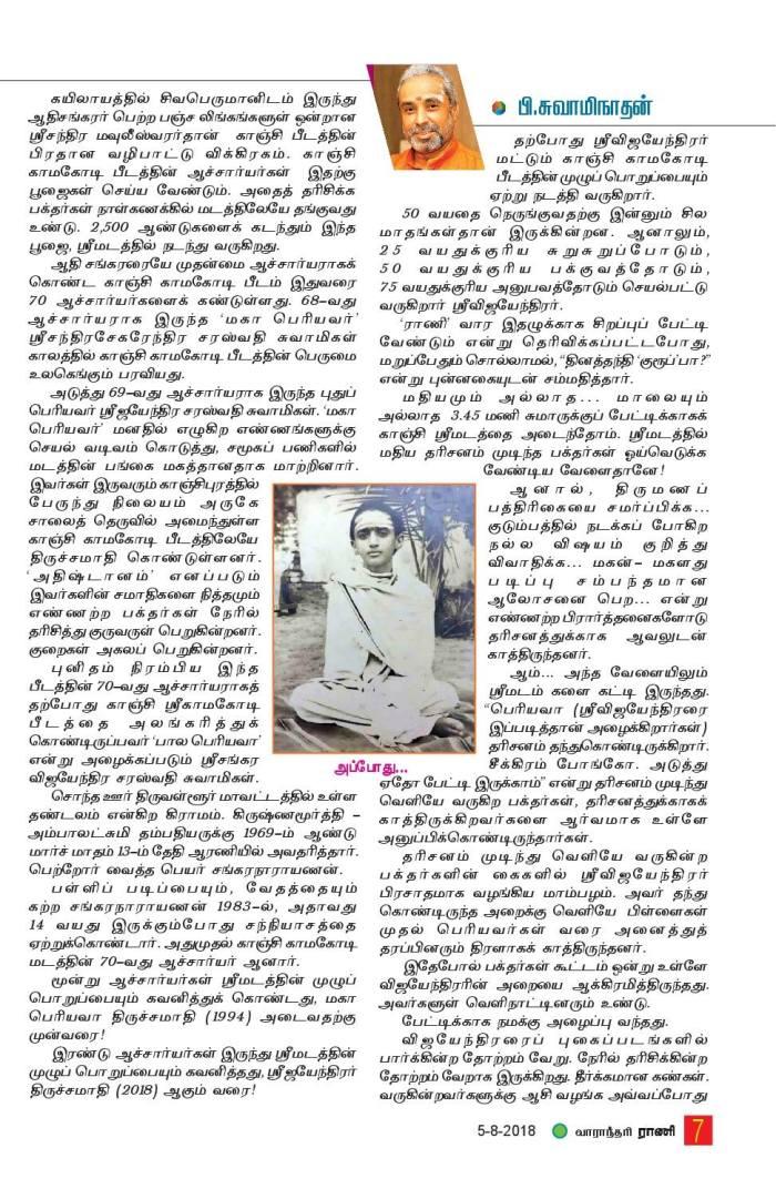 Balaperiyava-article2