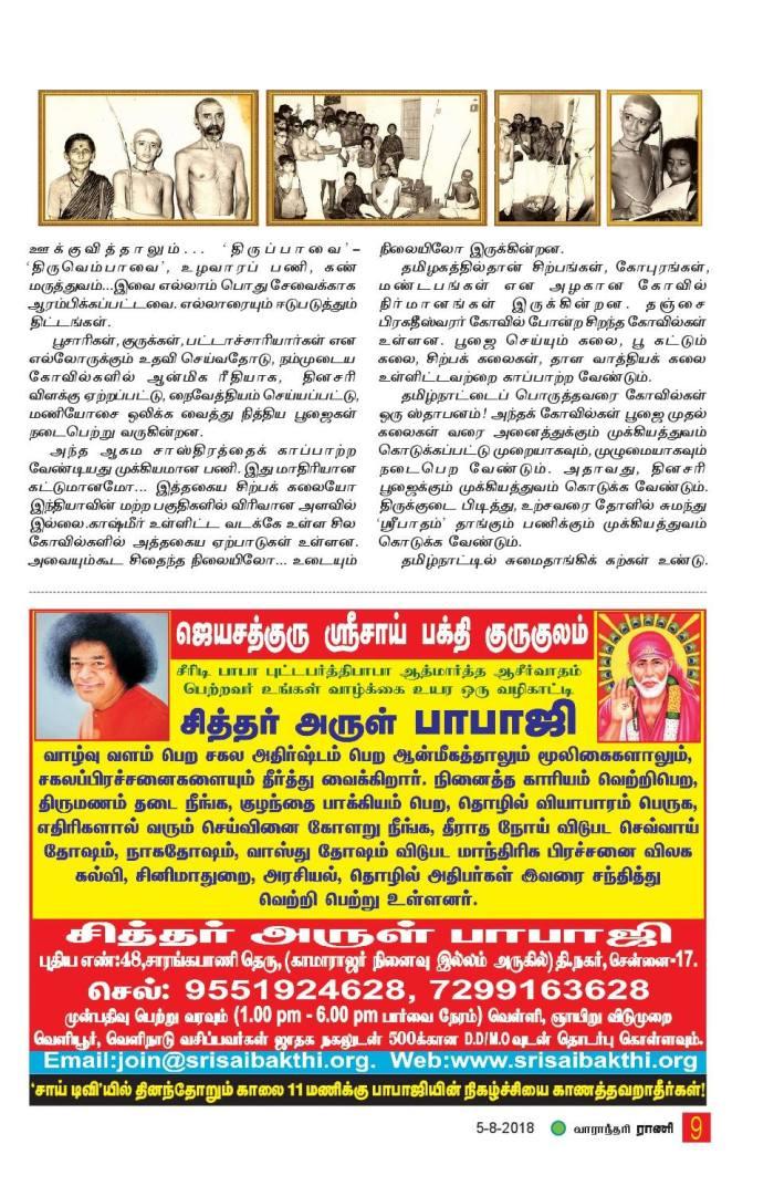 Balaperiyava-article4