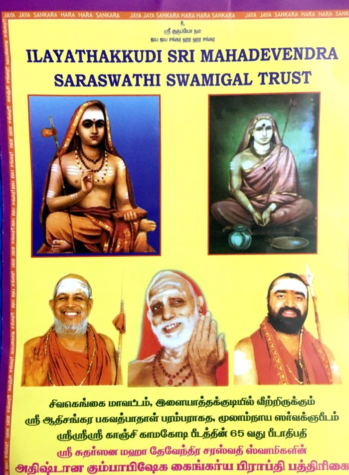 Ilayathangudi Kumbabhishekam_Page_1_Image_0001