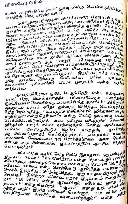 Rathna-triyam2.jpg