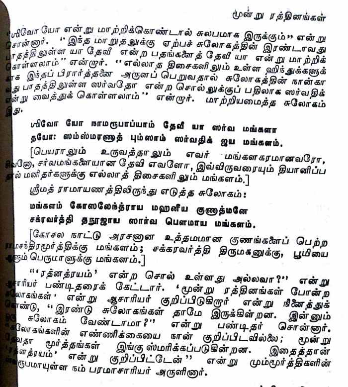 Rathna-triyam3.jpg