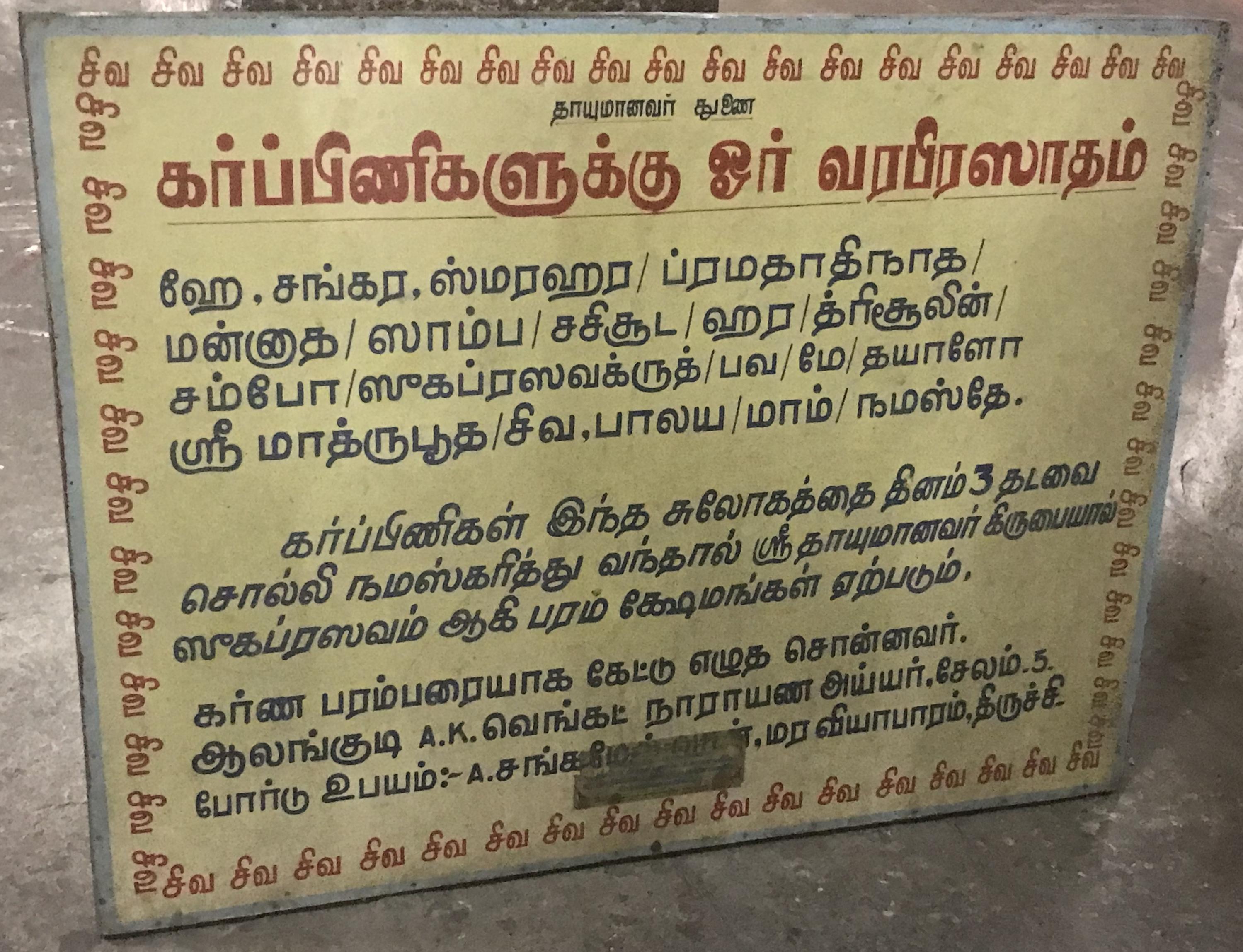 Thayumanavar slokam for pregnant women – Sage of Kanchi