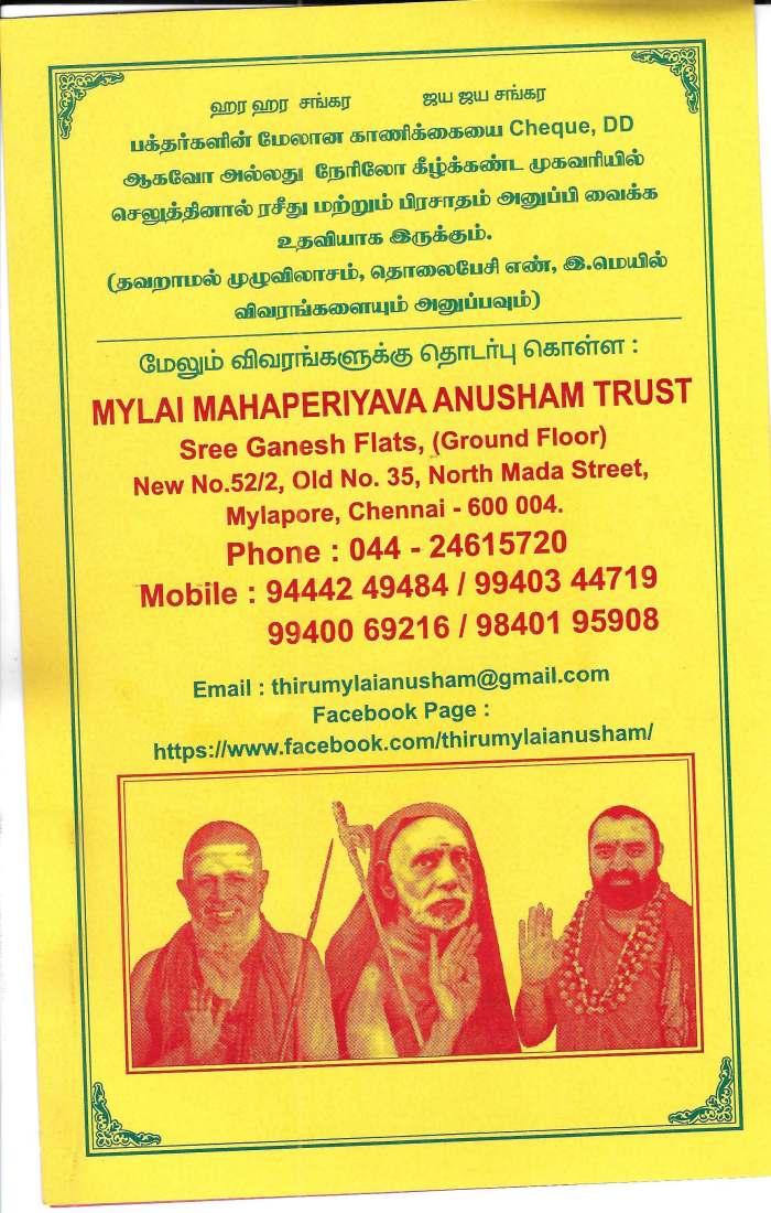 Maha Periyava 126th Jayanthi Celebrations @ Mylapore – May