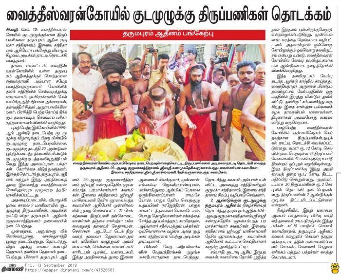 vaideeswaran-kovil-newspaper.jpeg