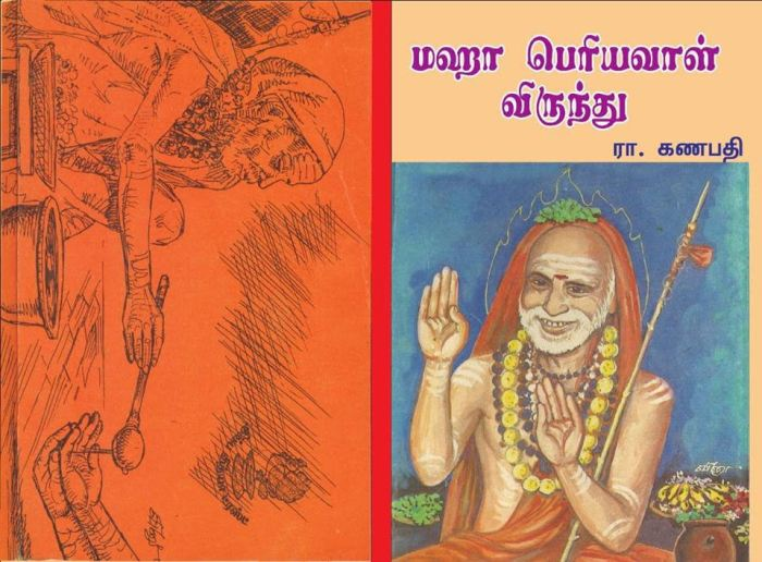 Books By Ra Ganapathy
